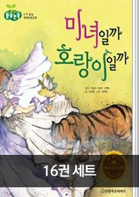 어린이 돋움 논술(논리 술술 세계 단편 문학) 시리즈2 16권 세트