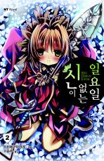 ���� ��� �Ͽ���. 2(��Ƽ�뺧(NT Novel))