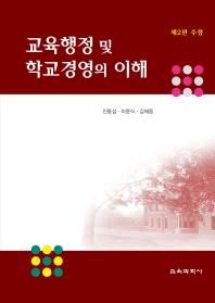 교육행정 및 학교경영의 이해(2판)(양장본 HardCover)
