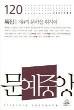 문예중앙(2007년 겨울호)