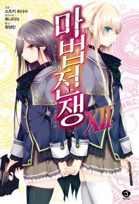 마법전쟁. 12(완결)(J노블(J Novel))