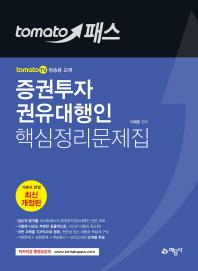 증권투자권유대행인 핵심정리문제집(2018)(토마토 패스)(개정판)