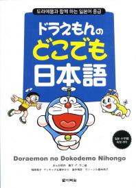 도라에몽과 함께하는 일본어 중급(CD1장포함)