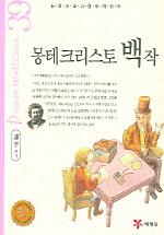 몽테크리스토 백작 (논술 프로그램 세계명작 39)