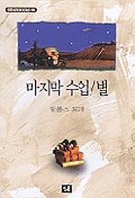 마지막 수업/별(STEADY BOOKS 19)