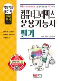 컴퓨터그래픽스 운용기능사 필기(2019)(백발백중)