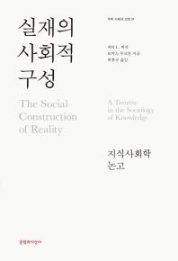 실재의 사회적 구성(우리 시대의 고전 21)(양장본 HardCover)