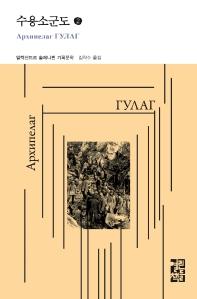 수용소군도. 2(열린책들 세계문학)