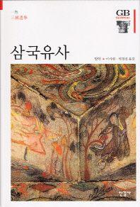 삼국유사 /한길사/3-090004