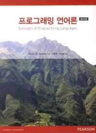 프로그래밍 언어론(10판)