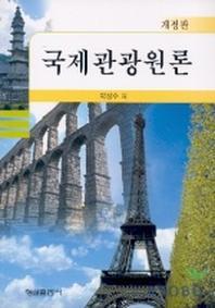 국제관광원론(개정판)