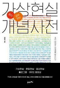 가상현실 개념사전(혼자 공부하는)