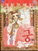 http://image.kyobobook.co.kr/images/book/large/592/l9788953281592.jpg