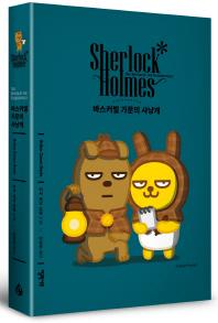 셜록 홈스 x 카카오 프렌즈 스페셜 에디션 예약 판매