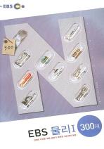 물리1 300제(2007)(EBS N제)