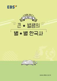 고등 사탐 큰 별쌤의 별별 한국사(2020 수능대비)(EBS 강의노트 수능개념)