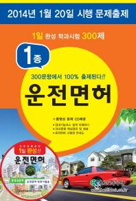 운전면허 1종 1일완성 학과시험 300제(2014)(8절)(CD1장포함)