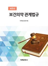 보건의약 관계법규(8판)