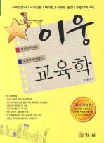 이웅 교육학(2010)(개정판)