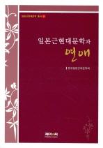 일본근현대문학과 연애(일본근현대문학 총서 1)