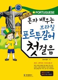 브라질 포르투갈어 첫걸음