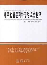 세무 법률 문제와 행정 소송 탐구