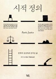 시적 정의