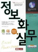 정보화실무(엑셀 파워포인트 2007사용자)(단계학습)