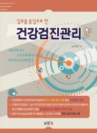 건강검진관리(실무를 중심으로 한)