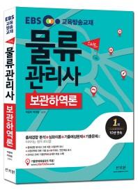 보관하역론(물류관리사)(2017)(EBS 스타트)