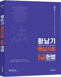 황남기 핵심지문 5급 헌법(2019)