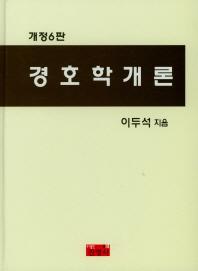 경호학개론(개정판 6판)(양장본 HardCover)