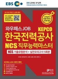 한국전력공사 NCS 직무능력마스터 기출유형분석 + 실전모의고사 5회분(2019 하반기)