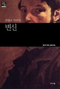변신(세계문학산책 41)