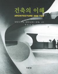 건축의 이해