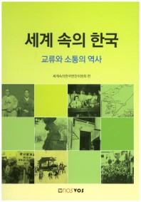 세계 속의 한국(수정개정판)