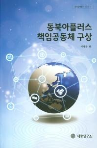 동북아플러스 책임공동체 구상