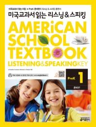미국교과서 읽는 리스닝 스피킹 PreK. 1: 준비편(CD1장포함)
