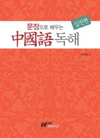중국어 독해(실전편)(문장으로 배우는)(CD1장포함)