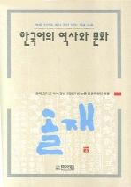 한국어의 역사와 문화(양장본 HardCover)