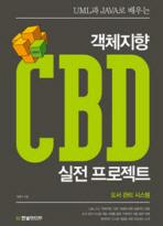 객체지향 CBD 실전 프로젝트: 도서관리 시스템(UML과 JAVA로 배우는)