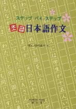 일본어 작문(초급)
