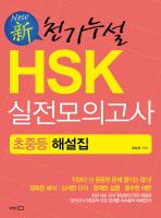 HSK 실전모의고사 초중등 해설집(NEW 천기누설)