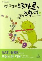 별난 고양이 보르가르의 엉뚱한 수학 교실 4(주니언스 9)(양장본 HardCover)