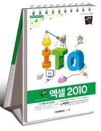 ITQ 엑셀 2010(2019)(이공자)(스프링)