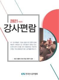 강사편람(2021)(개정판)