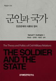 군인과 국가(학술총서 59)(양장본 HardCover)