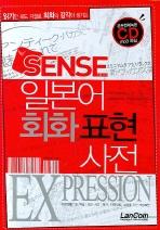 센스 일본어 회화표현 사전(MP3CD1장포함)