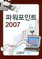 파워포인트 2007(CD1장포함)