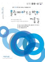 올림피아드 수학의 지름길(실전): 종합(상)(2판)